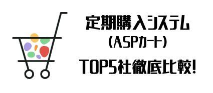 定期購入システム(ASPカート)おすすめTOP5社徹底比較!